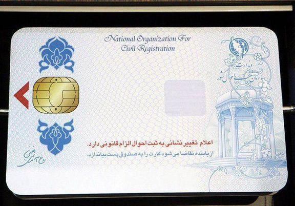 امکان ارائه خدمات بانکی به دارندگان رسید ثبت نام کارت ملی هوشمند