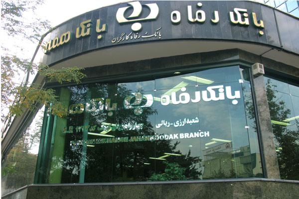 امضای تفاهمنامه بیمه ملت با بانک رفاه
