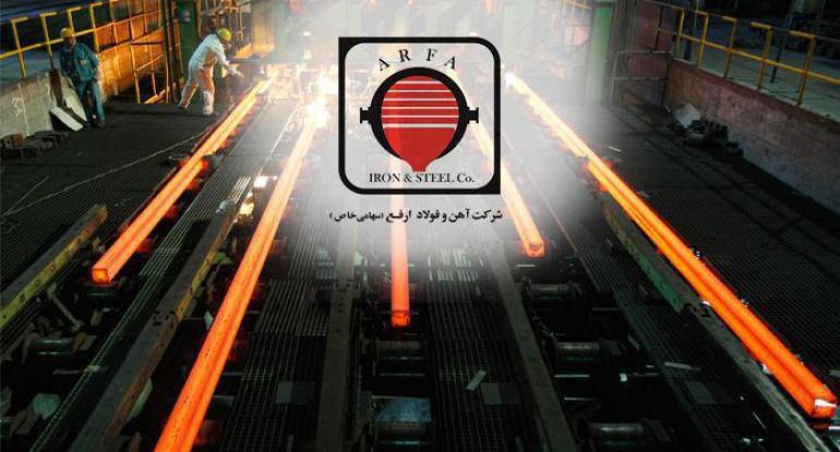 گزارش مجمع عادی شرکت آهن و فولاد ارفع