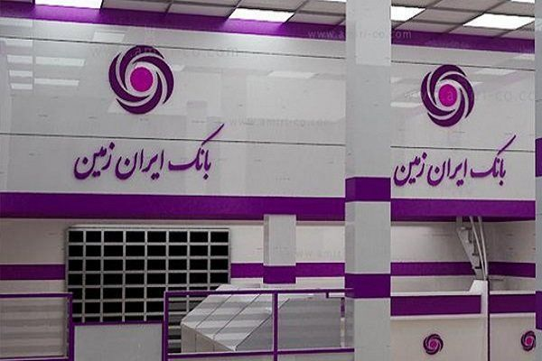 تلاش ویژه بانک ایران زمین برای حمایت از کسبوکارهای نوین