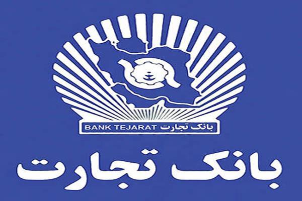 راهاندازی سامانه ثبت نام غیرحضوری خدمات بانک تجارت