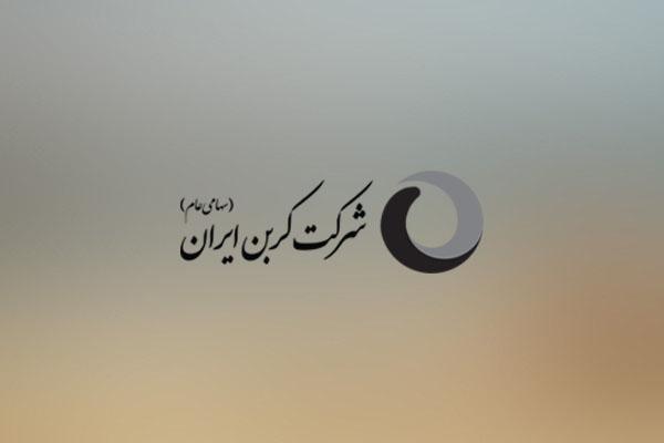 گزارش مجمع عمومی عادی سالیانه شرکت کربن ایران