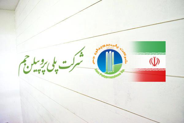 معرفی شرکت پلی پروپیلن جم (JPPC)