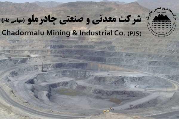 گزارش مجمع عمومی عادی سالیانه شرکت معدنی و صنعتی چادرملو
