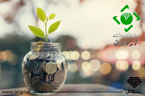 معرفی و بررسی عملکرد صندوق سرمایه گذاری توسعه فراز اعتماد