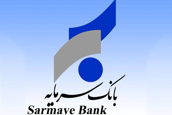 شفافسازی صورتهای مالی «بانک سرمایه»