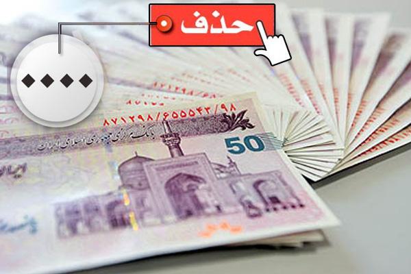 جزییات حذف 4 صفر پول ملی/ واحد پول تومان و 1 تومان معادل 100 ریال میشود؛ اجرای طرح پس از تصویب مجلس