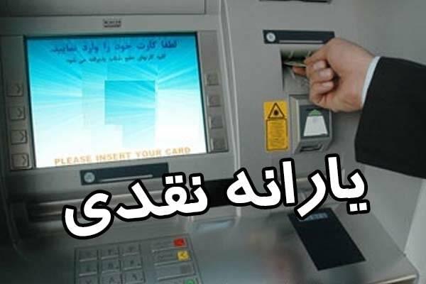 معیار حذف یارانه از اول مهر ماه