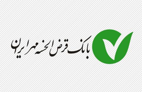 مجمع عمومی عادی و فوق العاده بانک قرض الحسنه مهر ایران برگزار شد