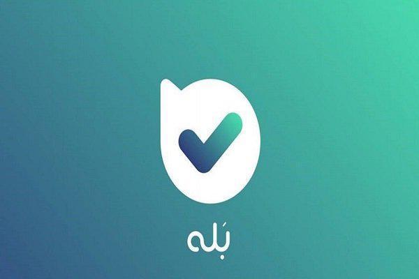 نسخه ویژه اپلیکیشن «بله» با ۲۰ قابلیت جدید منتشر شد