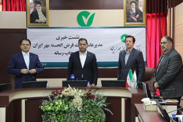 رشد منابع بانک قرضالحسنه مهر ایران