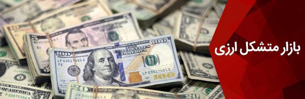 تعویق اغاز به کار بازار متشکل ارزی