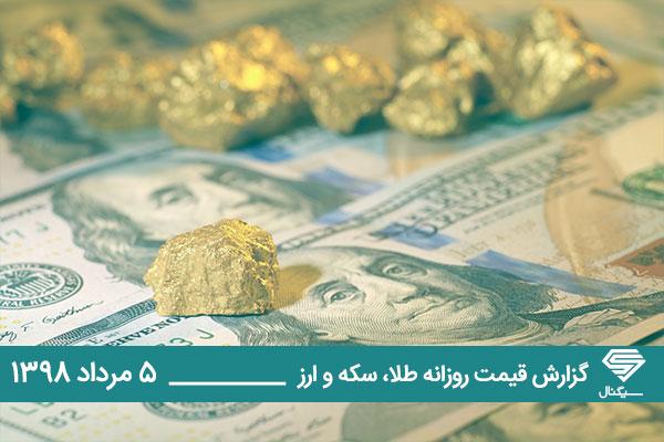تحلیل و قیمت طلا، سکه و دلار امروز شنبه 1398/5/5   روز افزایشی قیمت ها