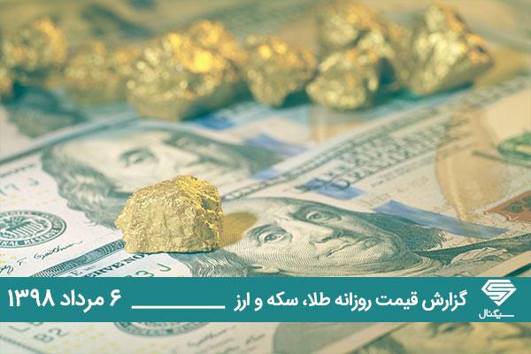 تحلیل و قیمت طلا، سکه و دلار امروز یکشنبه 1398/5/6 | افزایش نرخ دلار در صرافی های بانکی