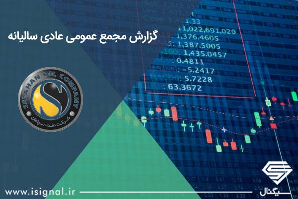 گزارش مجمع عمومی عادی سالیانه شرکت نفت سپاهان (شسپا)