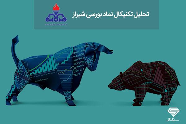 تحلیل تکنیکال شیراز (پتروشیمی شیراز) به همراه نمودار
