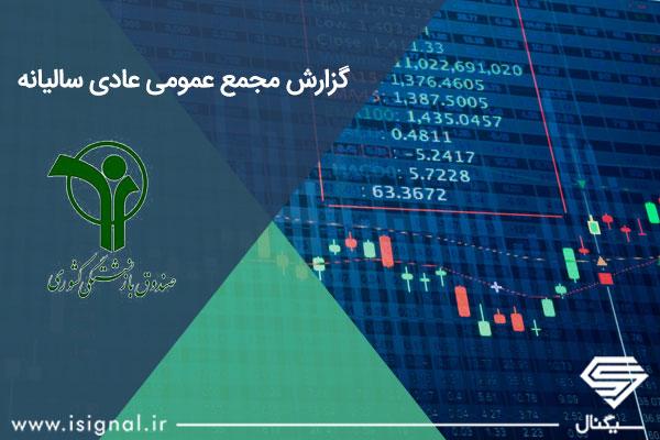 گزارش مجمع عمومی عادی سالیانه شرکت سرمایه گذاری صندوق بازنشستگی کشوری