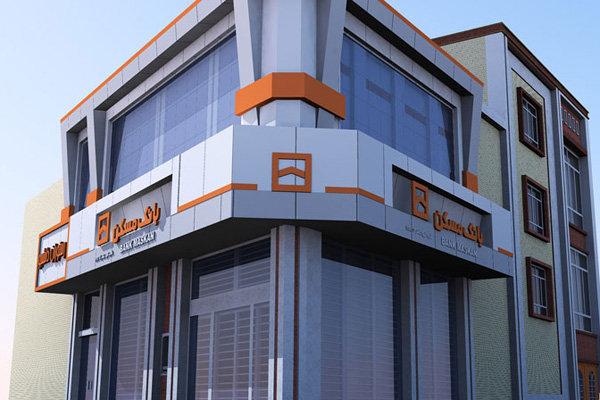 سه رویکرد جدید بانک مسکن