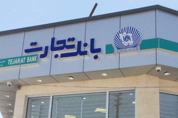 ارایه خدمات بانکی با کارتهای ملی هوشمند در شعب بانک تجارت
