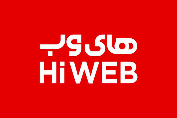 نمادمعاملاتی «های وب» رفع تعلیق شد/ بازگشایی در محدوده 810تومان