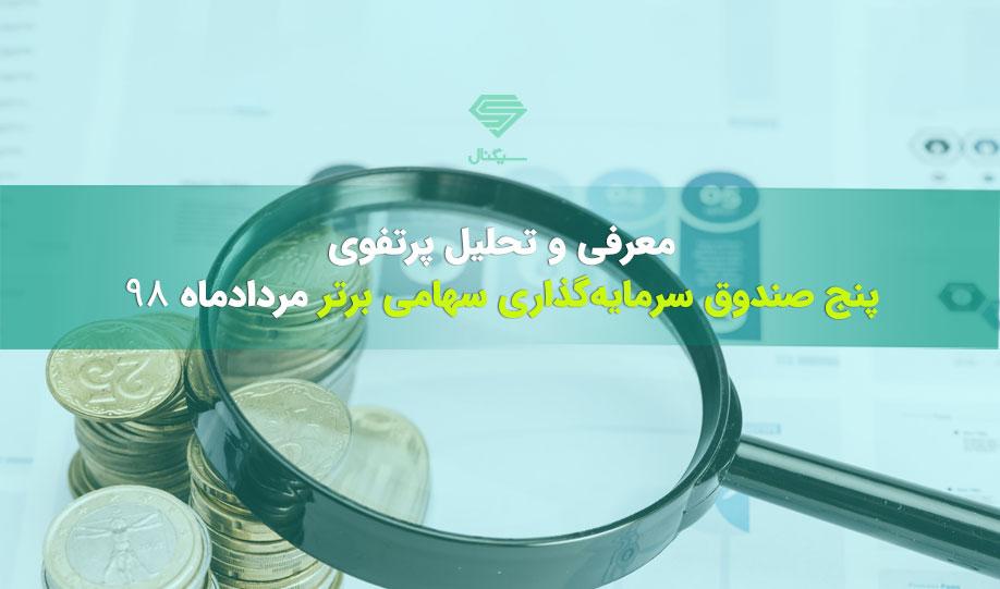 معرفی و تحلیل پرتفوی 5 صندوق سرمایه گذاری سهامی برتر