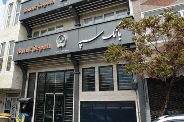 تشکیل کارگروهی برای رسیدگی به امور مشتریان بانک سپه