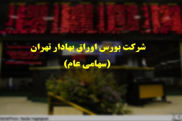 معامله بیش از ۵۳۲۴۰ میلیارد ریال اوراق بهادار در بورس تهران