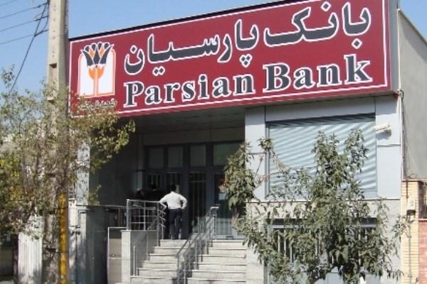 افزایش سرمایه بانک پارسیان از دو منبع