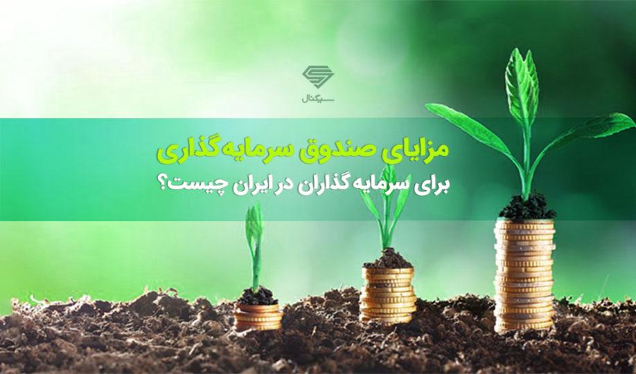 مزایای صندوق های سرمایه گذاری برای سرمایه گذاران در ایران چیست؟