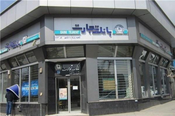 اعلام روند پرداخت وام خرید کالای ایرانی در بانک تجارت