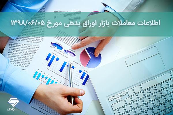 اطلاعات معاملات بازار اوراق بدهی مورخ 1398/06/5