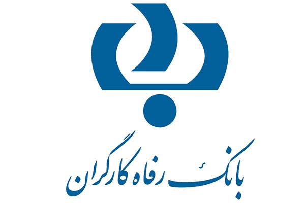 بانک رفاه به عنوان یک شریک تجاری در کنار مشتریانش قرار دارد
