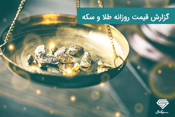 تحلیل قیمت گرم طلای 18 عیار امروز 5 شهریورماه