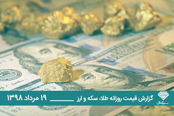 گزارش اختصاصی تحلیل و قیمت طلا، سکه و دلار امروز شنبه 1398/5/19   ثبات نرخها