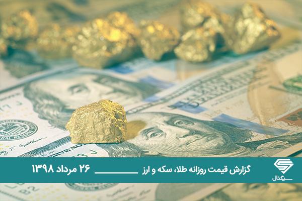 گزارش اختصاصی تحلیل و قیمت طلا، سکه و دلار امروز شنبه 1398/5/26 | ثبات قیمت صرافی های بانکی-افزایش جزئی قیمت طلا