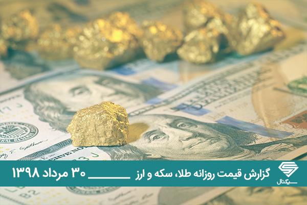 گزارش اختصاصی تحلیل و قیمت طلا، سکه و دلار امروز چهارشنبه 1398/5/30 | ثبات قیمت صرافی های بانکی-نوسان محدود در بازار طلا