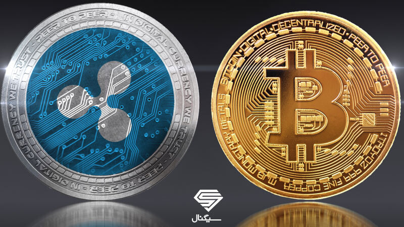 تفاوت بیت کوین و ریپل (Bitcoin vs. Ripple)