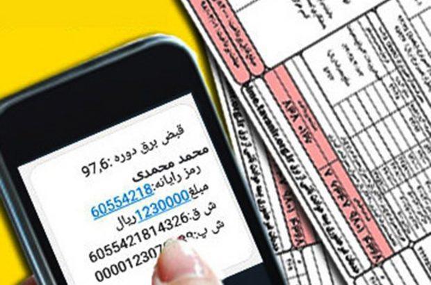 ۱۵ شهریور، آخرین مهلت ثبت اطلاعات در سامانههای برق