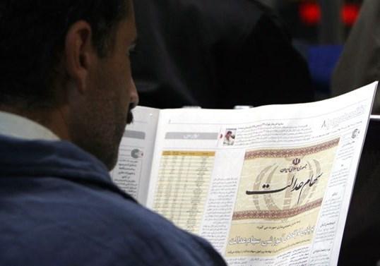 49 میلیون سهامدار عدالت در انتظار مصوبه مجلس