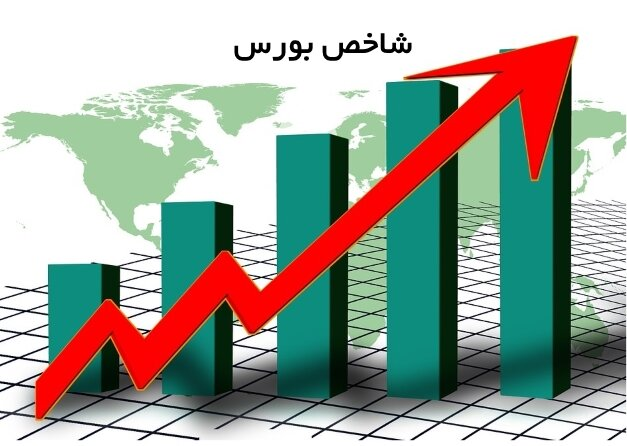 رشد بازار سهام ادامه دارد