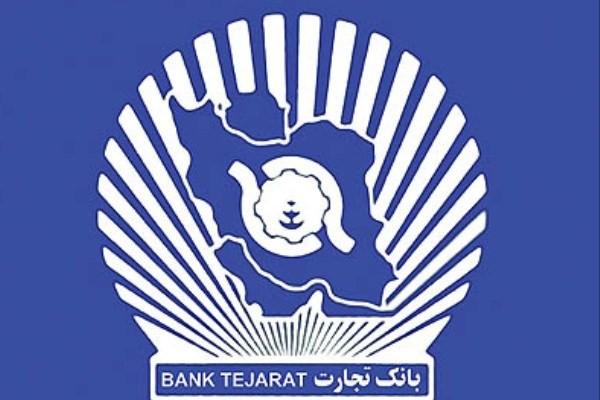 همکاری بانک تجارت و صندوق نوآوری برای رونق تولید