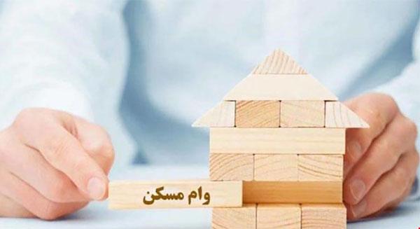 سقف وام مسکن جوانان افزایش یافت