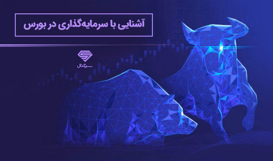 آشنایی با سرمایه گذاری در بورس