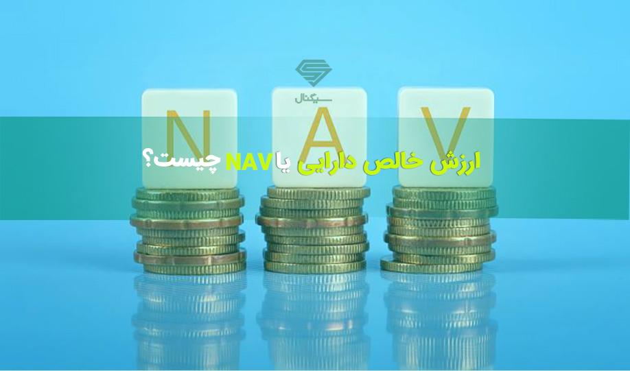 ارزش خالص دارایی (NAV) چیست و چگونه محاسبه میشود؟