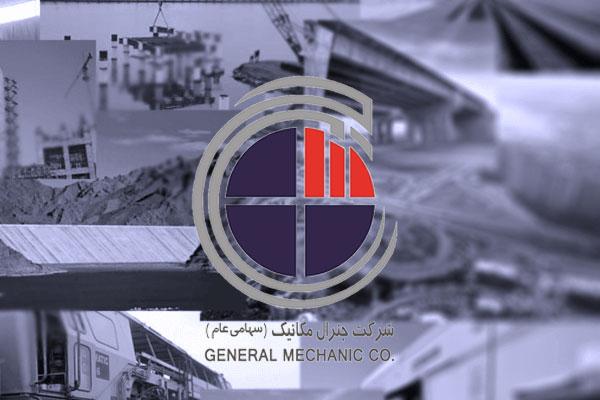 رکورد شکنی عرضه اولیه رنیک (جنرال مکانیک) در میزان مشارکت