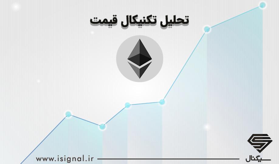 تحلیل تکنیکال قیمت اتریوم به همراه نمودار (18 آبان ماه 99)