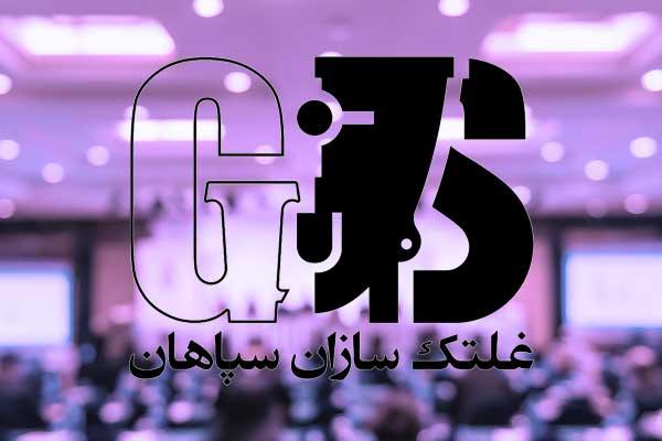 بازگشایی غلتک سازان سپاهان (فسازان) پس از برگزاری کنفرانس اطلاع رسانی