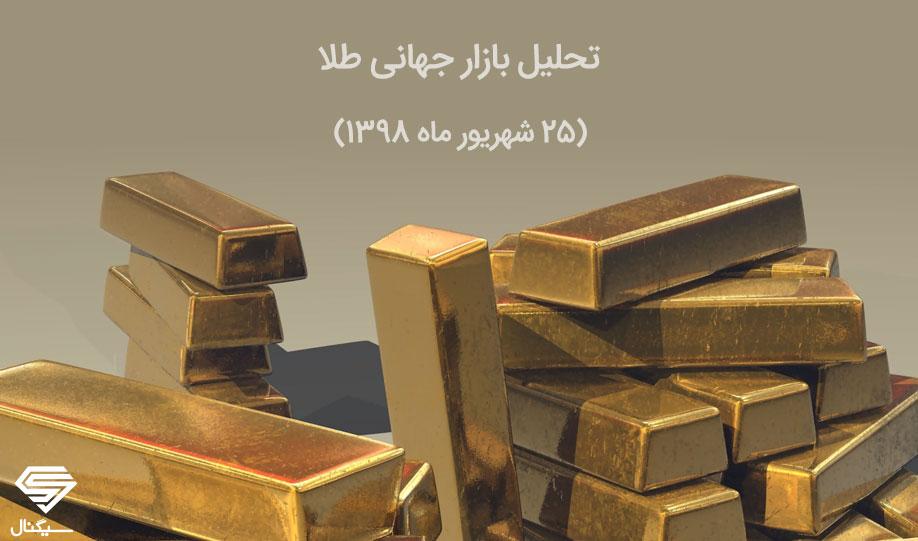 تحلیل تکنیکال و بنیادین اونس جهانی طلا (25 شهریور ماه 1398)