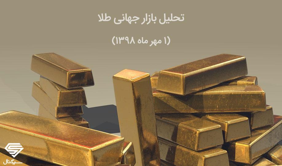 تحلیل تکنیکال و بنیادی اونس جهانی طلا (1 مهر ماه 1398)