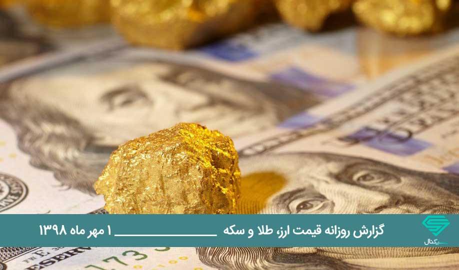 گزارش اختصاصی تحلیل و قیمت طلا، سکه و دلار امروز دوشنبه 1398/07/01 | عدم تغییر نرخ صرافی های بانکی